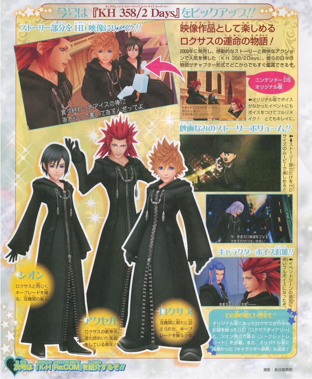 Tujisaki Kingdom Hearts 358 2 Days Kingdom Hearts Ii: KINGDOM HEARTS HD 1.5 ReMIX Scan From V Jump!