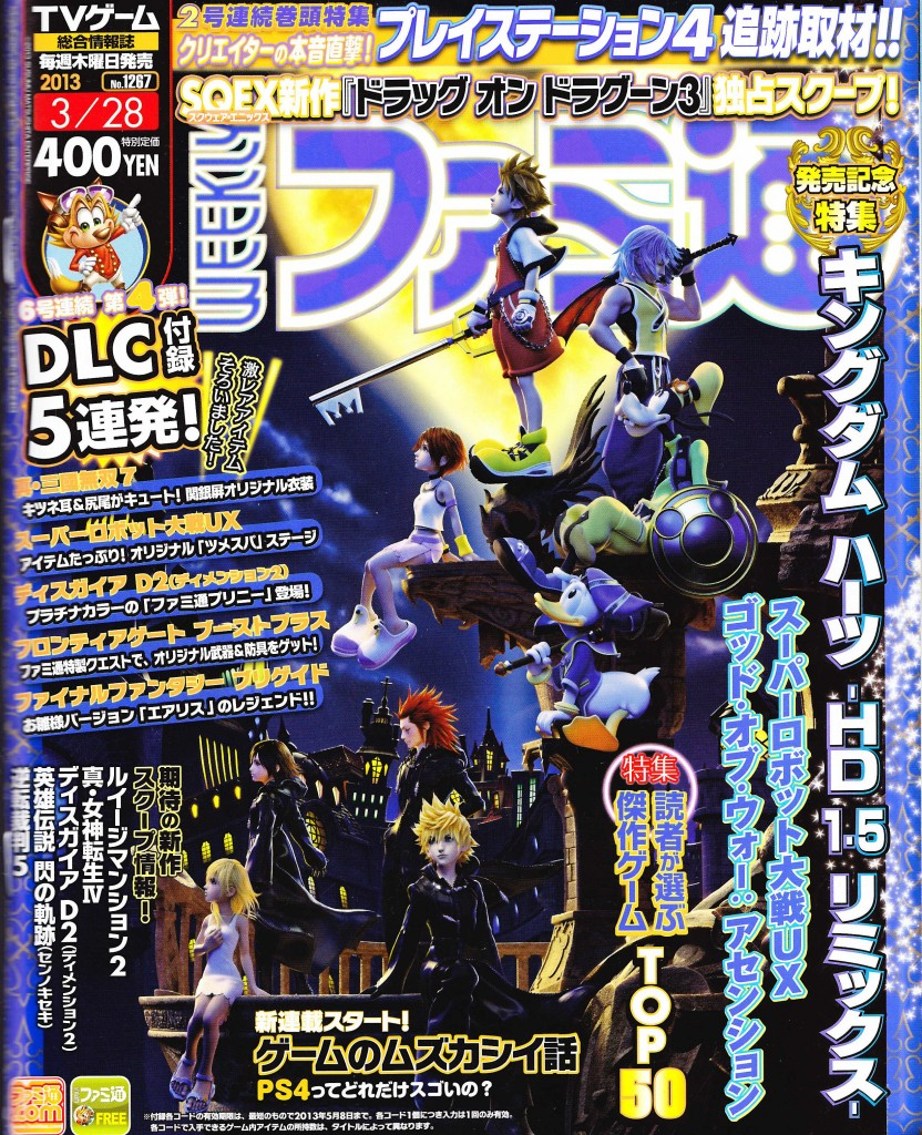 KINGDOM HEARTS -HD 1 5 ReMIX- cover on latest Famitsu Weekly