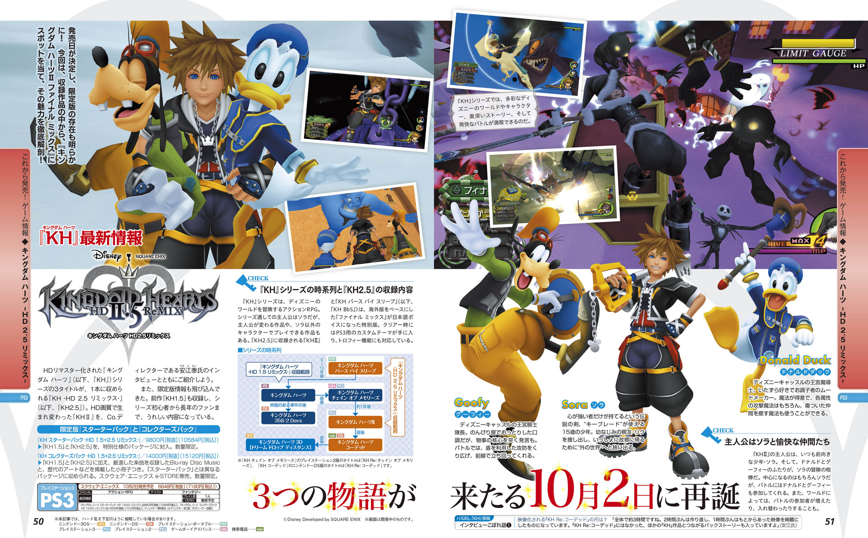 Kingdom Hearts HD 2.5 ReMIX Featured in Famitsu! - News - Kingdom ...