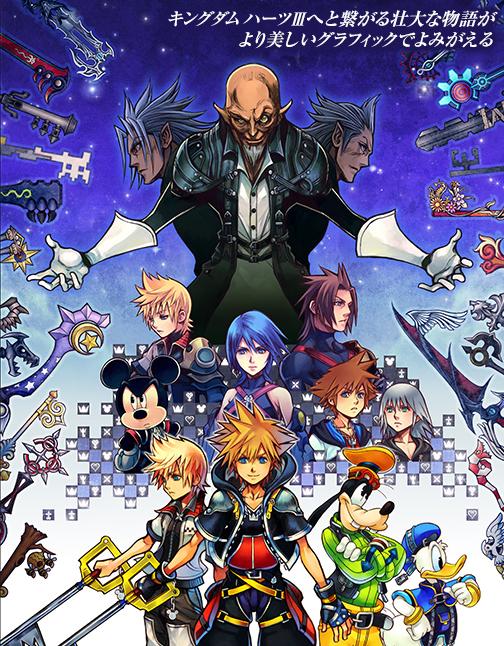 Kingdom Hearts 2.5 Boxart Revealed! - News - Kingdom Hearts Insider