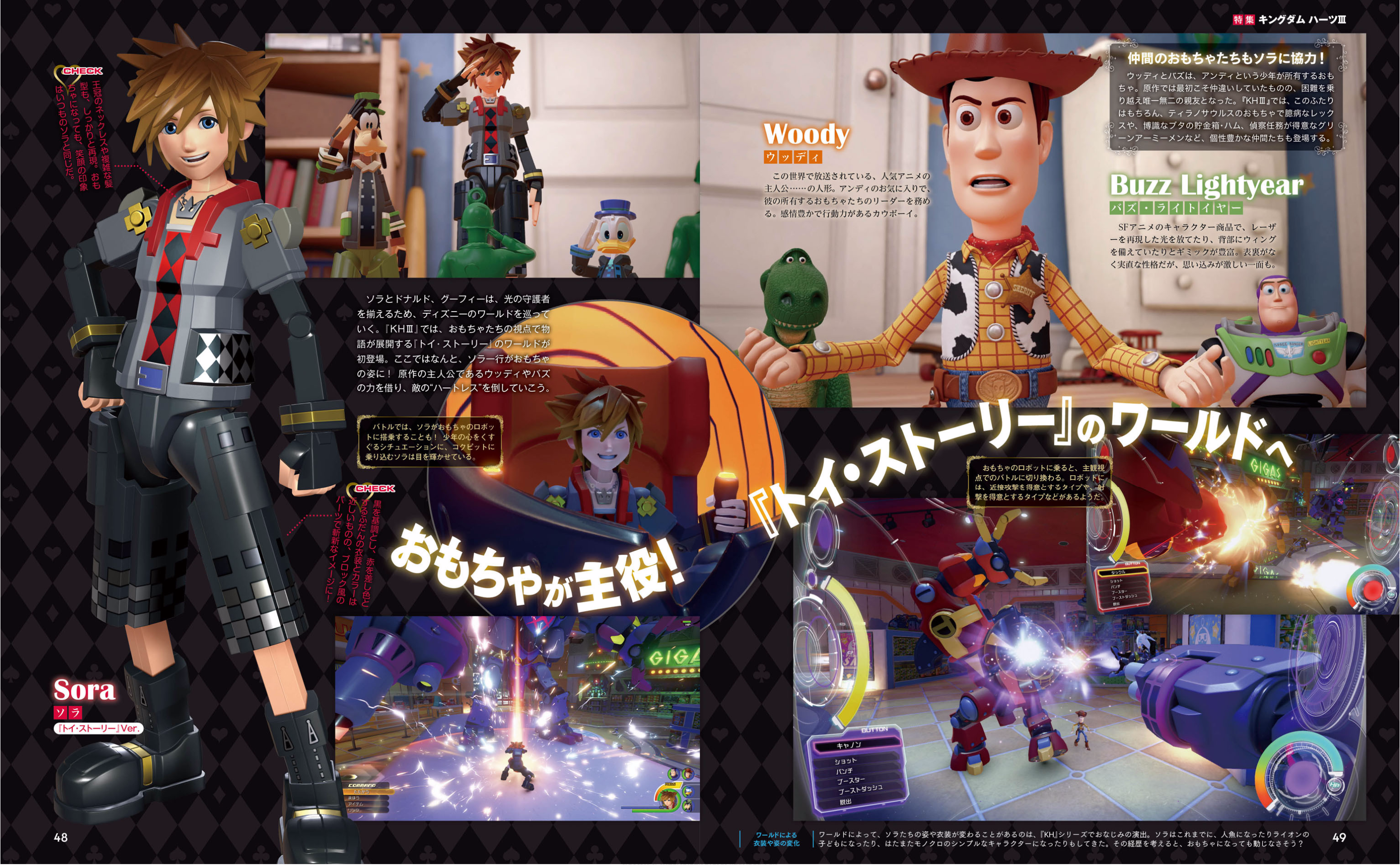 Full Famitsu interview with Nomura on KINGDOM HEARTS 3 - News