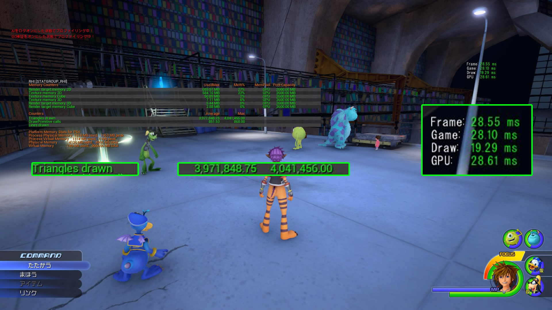 Rumor More Monsters Inc Screenshots From Kingdom Hearts 3 News