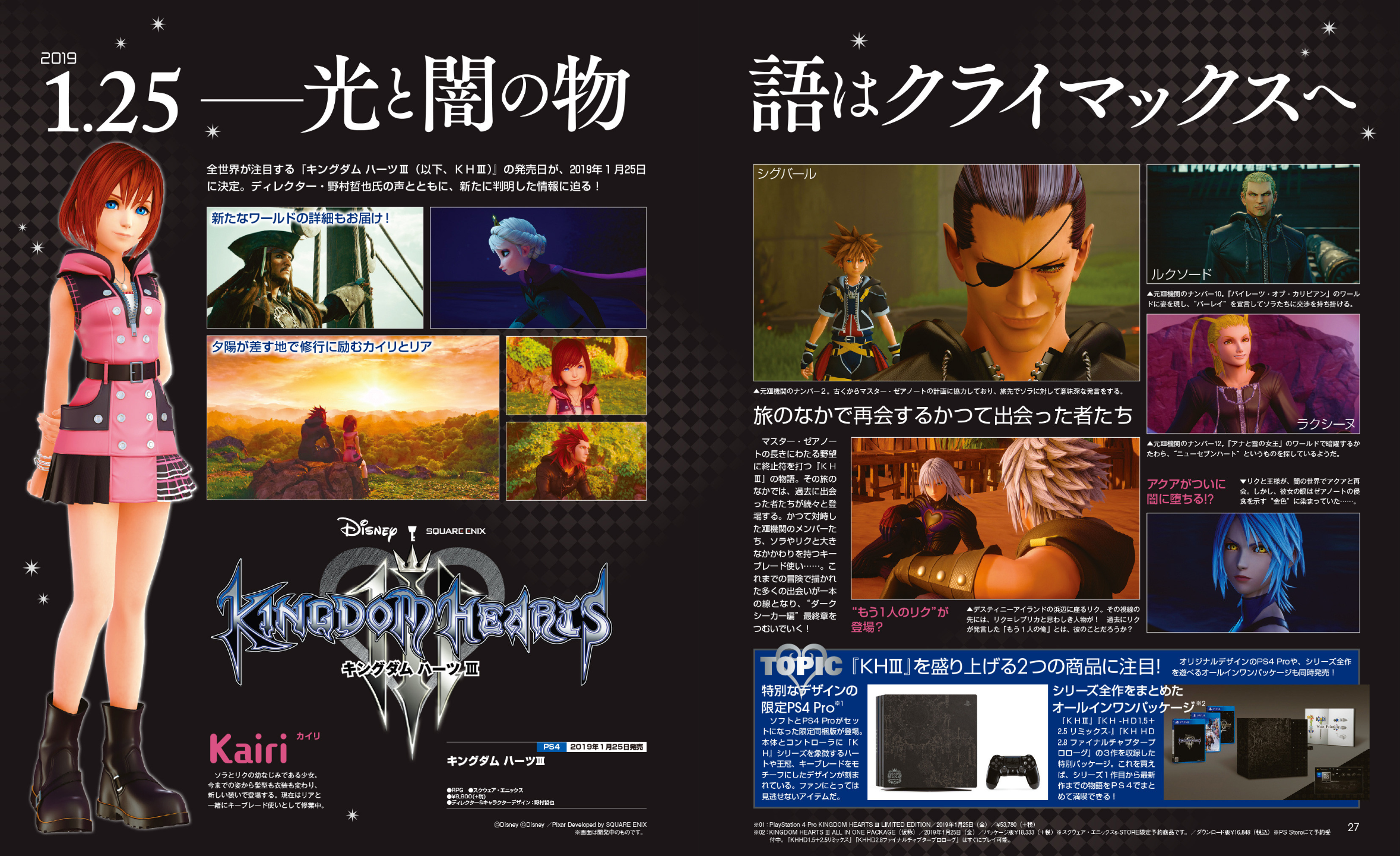Latest Dengeki Playstation features interview with Nomura on